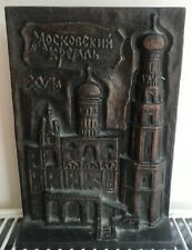 More details for soviet russian brown metal plaque, moscow kremlin .***