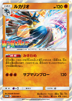 Pokemon Card Japanese - Lucario 069/SM-P - PROMO HOLO MINT