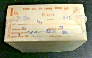 RUSSIA 1 RUBLE P222 1961 x 1000 Pcs Lot UNC ORIGINAL Brick USSR BUNDLE BILL NOTE