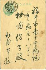 Japan 1935 entier postal stationery Domestic Age Showa 1/2s Mounted Shogun
