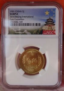 1981 CHINA 5J 2016 Beijing Inte'l Coin Exposition NGC sample,China coin
