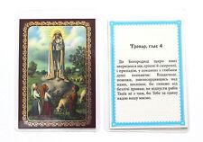 Ukrainian Ukraine Laminated Card Travel Prayer Troparion, Tone 4