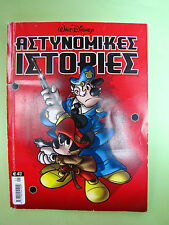 Rare Greek Comics Walt Disney Ta Megala Sirial Police Stories Terzopoulos 2013