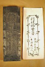 ANTIQUE JAPANESE WOOD CARVED HANGI / Tea Ceremony Chopsticks / Woodblock