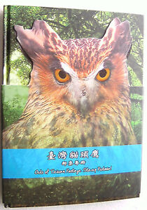 Owls of Taiwan Postage Stamp Pictorial (book, 12 stamps, art work cards) HB owl