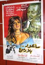 ملصق مصري فيلم سأعود بلا دموع, مديحة كامل Egyptian Arabic افيش Film Poster 80s