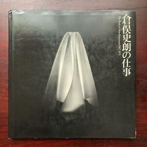 Japanese vintage book - The Work of Shiro Kuramata 1967-1974 (1976)