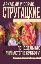 Стругацкие Понедельник начинается в субботу/Strugatsky Monday Begins on Saturday