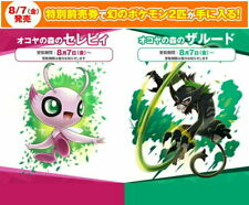 Pokemon Serial codes Shiny Celebi and Zarude set Sword & Shield USA Seller