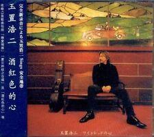 Koji Tamaki - Wine Red No Kokoro [New CD] Hong Kong - Import