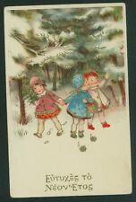 GREECE GREETINGS NEW YEAR YOUNG GIRLS FOREST SNOW POSTCARD  IN RELIEF