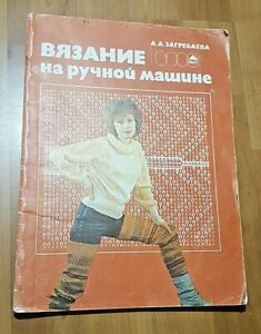 Knitting by hand. Russian book of the USSR 1989