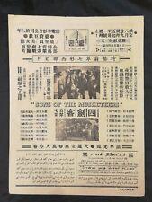 1952 Cornel Wilde Maureen O'hara <THE SON OF THE MUSKETEERS> Malaya movie flyer