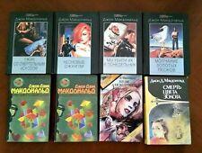 ▶ RUSSIAN BOOK Джон Макдональд детективы J.D. MacDonald collection lot of 8 HC