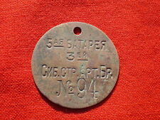 """WWI Imperial Russian Army Dog Tag """"3d Siberian Rifle-Artillery Brigade"""""""