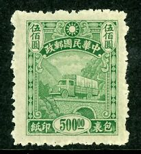 China 1945 Parcel Post on REVENUE PAPER Mint Unlisted W76