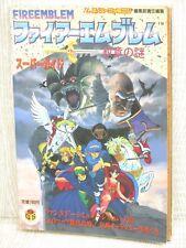 FIRE EMBLEM Monsho no Nazo Super Guide SFC Book SB33