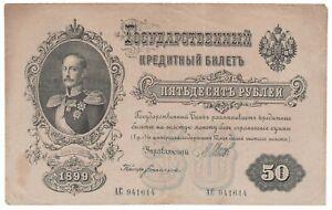 Russia - 50 Rouble - 1899 (1917-18) - Shipov/Bogatyrev