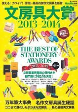 Stationery Award 2013-2014 Japanese Perfect Collection Book