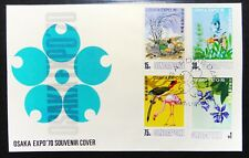 SINGAPORE 1970 Osaka World's Fair Official FDC NM266
