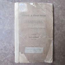 1861 О Древней и Новой России Карамзин KARAMAZIN Ancient & Modern Russia RUSSIAN