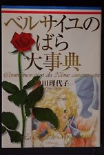 JAPAN Rose of Versailles Encyclopedia Riyoko Ikeda book