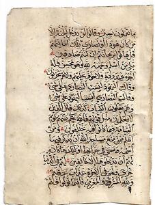 INTERESTING QUR'AN LEAF 1199 AH (1782 AD): 22