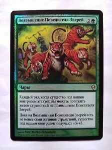 Magic the Gathering - Beastmaster Ascension, Russian Foil, rufoil, RUS, ZEN, MTG