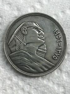 Egyptian  1956 20 Piastres Coin - Silver