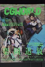 """JAPAN Magazine: CG World 2014 December vol.196 """"Expelled from Paradise"""""""