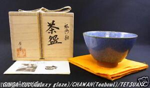 #c1744,JPN,T.NAKAO, Large IDO Summer Galaxy gl Teabowl.