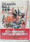 """NUOVO-Dragon Ball - """"Libro n° 4 (complete illustrations)"""" - in Giapponese-RARO"""