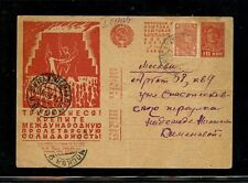Russia. 1932 Agitational / advertising card SC. # 168, used.