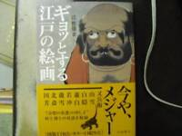 Japanese Illustrations Book - of Nobuo Tsuji - Paintings of the Edo Period