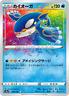Kyogre Amazing Rare 036/190 s4a Pokemon Card Japanese PCG HOLO M/NM