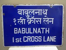 "Vintage Bombay Street Name Sign Babulnath 1St Cross Lane Porcelain Memorabilia""F"