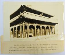 GOLDEN PAVILION of JEHOL CHINESE TEMPLE PUBLICITY PHOTO, 1933 WORLD FAIR Chicago