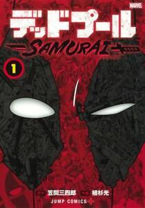 Deadpool: SAMURAI Vol. 1 Marvel x Shonen Jump+ Comics Japanese Manga New Hikaru