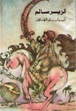 Zeer al-Salim (dki) الزير سالم أبو ليلى المهلهل