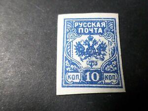 RUSSIE, RUSSIA, USSR, EMPIRE, timbre CLASSIQUE PYCCKAR 10 kon, VF stamp