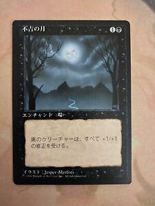 Bad Moon FBB 4th Edition Japanese MTG NM Magic the Gathering Beta
