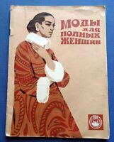 1971 Fashion for overweight women USSR Russian Soviet Vintage Book Magazine