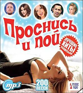 ПРОСНИСЬ И ПОЙ лучшие хиты попмузыки, MP3