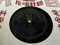 CHINESE 78 RPM PATHE WU YING YIN 35705 *RARE*