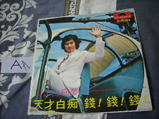 "a941981 Sam Hui 7"" Vinyl Single EP  許冠傑 天才白痴夢 Dream Money Money Money 1975 (AA)"