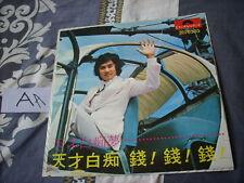 "a941981 Sam Hui 7"" Vinyl Single EP  許冠傑 天才白痴夢 Dream Money Money Money 1975 (AA)"