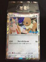 Pokemon Card Japanese - Eevee 247/SM-P - PROMO HOLO Sealed
