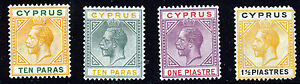 CYPRUS King George V 1921-23 A Part Set Wmk Mult. Script CA SG 85 to SG 91 MINT