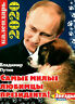 Wall calendar 2020 Vladimir Putin ANIMALS OF THE PRESIDENT Russia! Original