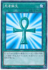 Yu-Gi-Oh!!  15AX-JPM38  Monster Reborn - Millennium New  Japan
